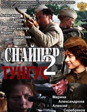 Скачать фильм в хорошем качестве снайпер 2 тунгус prakard.