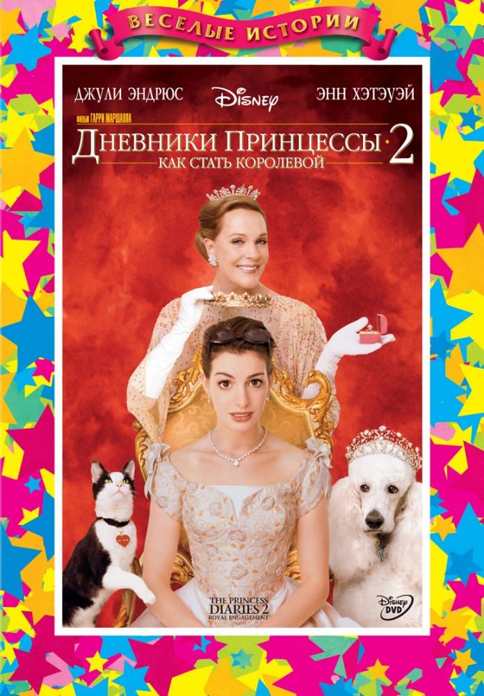 Скачать торрент дневники принцессы 2 как стать.