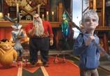 Мультфильм Хранители снов  / Rise of the Guardians (2012) - cцена 8