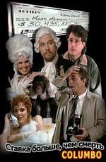 Коломбо: Ставка больше, чем смерть / Columbo: Death Hits the Jackpot (1991)