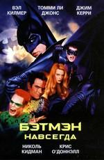 Бэтмен навсегда / Batman Forever (1995)
