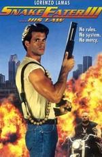 Пожиратель змей 3: Его закон / Snake Eater III: His Law (1992)