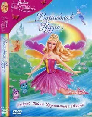 скачать игру приключения принцессы волшебная радуга через торрент