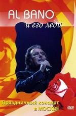 Al Bano и его леди - Концерт Феличита