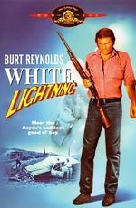Белая молния / White Lightning (1973)