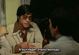 Фильм Крепость на песке / Suna no Utsuwa (1974) - cцена 5
